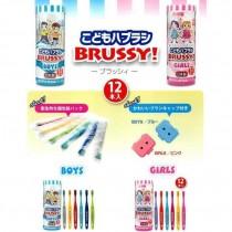 日本製兒童牙刷 12支組