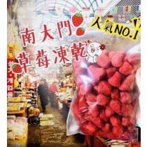 一月南大門草莓凍乾